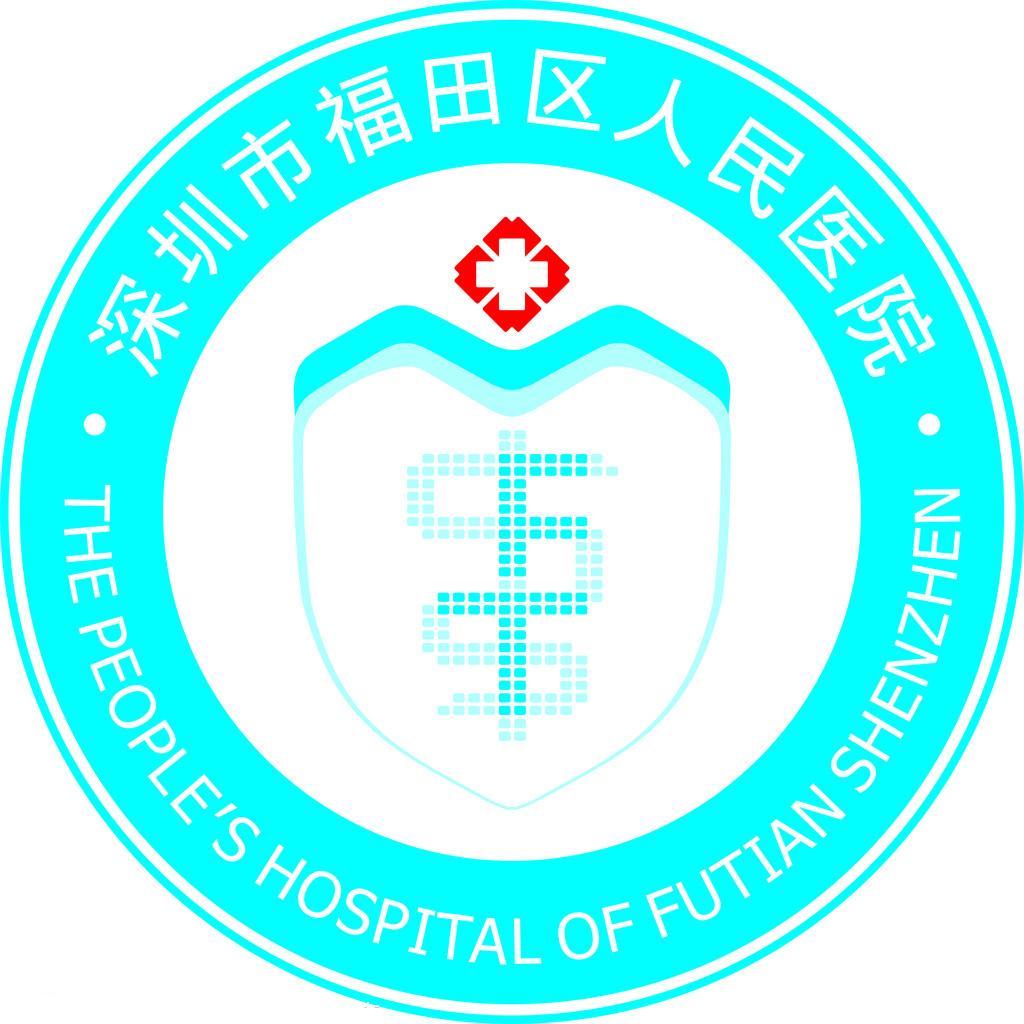 shenzhenshifutianqurenminyiyuan1