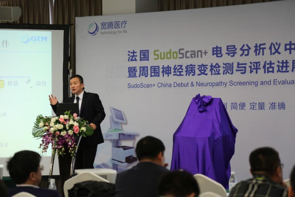 英佩特SudoScan+电导分析仪中国重庆首发仪式宽腾医疗副总裁叶众广先生致辞