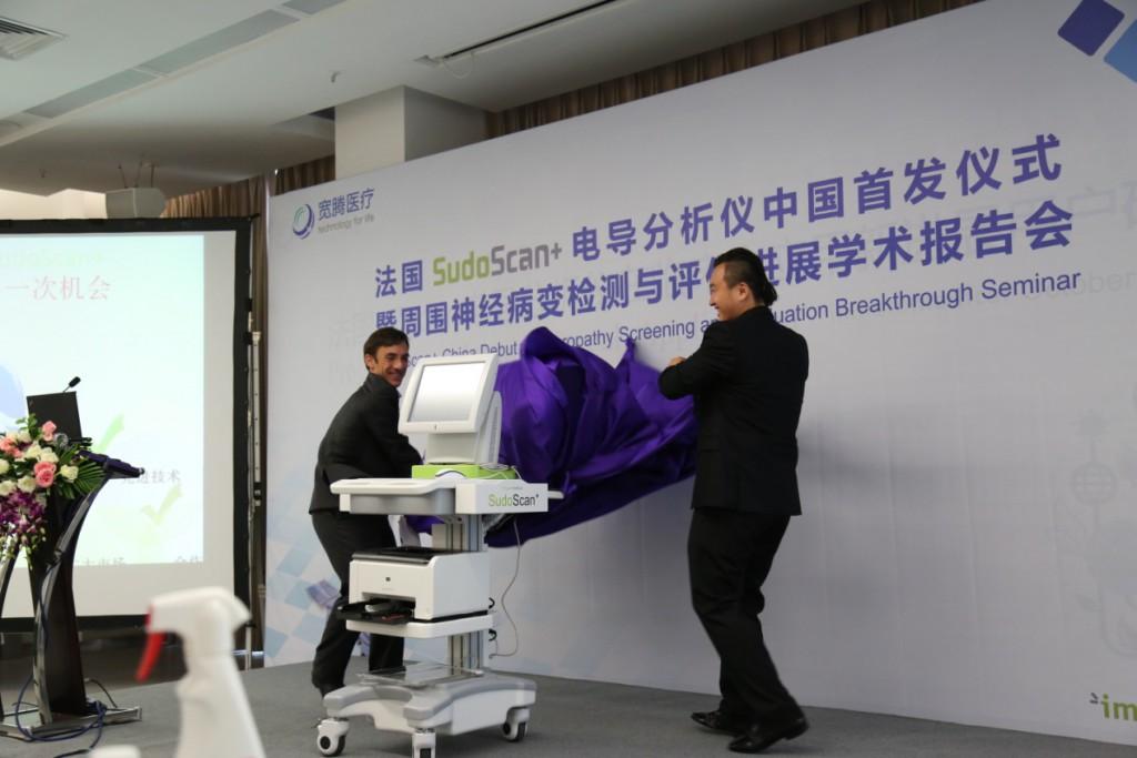 英佩特SudoScan+电导分析仪中国重庆首发仪式SudoScan+揭幕